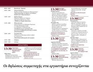 Programma_teliko_sinehizontai (1)